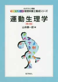 運動生理学 エキスパート管理栄養士養成シリーズ ; 16