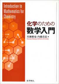 化学のための数学入門 Introduction to mathematics for chemistry