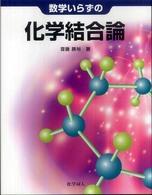 数学いらずの化学結合論