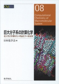 巨大分子系の計算化学 超大型計算機時代の理論化学の新展開 CSJ Current Review ; 08