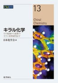 キラル化学 その起源から最新のキラル材料研究まで CSJ Current Review ; 13