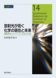 放射光が拓く化学の現在と未来 物質科学にイノベーションをもたらす光 CSJ Current Review ; 14