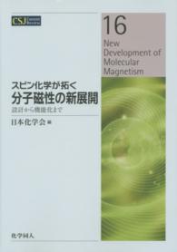 スピン化学が拓く分子磁性の新展開 設計から機能化まで CSJ Current Review ; 16
