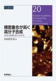 精密重合が拓く高分子合成 高度な制御と進む実用化  Polymer synthesis developed by precision polymerization CSJ Current Review ; 20