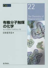 有機分子触媒の化学 モノづくりのパラダイムシフト CSJ Current Review ; 22