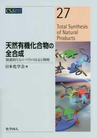 天然有機化合物の全合成 独創的なものづくりの反応と戦略 CSJ Current Review