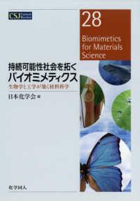 持続可能性社会を拓くバイオミメティクス 生物学と工学が築く材料科学 CSJ Current Review
