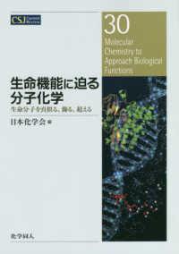 生命機能に迫る分子化学 生命分子を真似る、飾る、超える