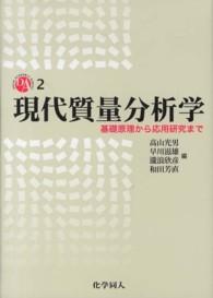現代質量分析学 基礎原理から応用研究まで Dojin academic series ; 2