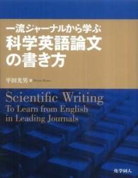 一流ジャーナルから学ぶ科学英語論文の書き方