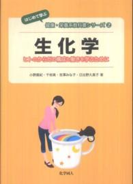 生化学 ヒトのからだの構成と働きを学ぶために はじめて学ぶ健康・栄養系教科書シリーズ ; 2