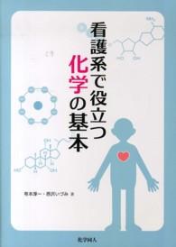 看護系で役立つ化学の基本