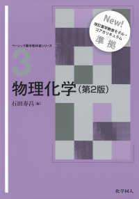 物理化学 第2版 ベーシック薬学教科書シリーズ ; 3
