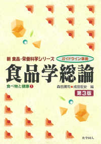 食品学総論 第3版 新食品・栄養科学シリーズ ; . 食べ物と健康||タベモノ ト ケンコウ ; 1