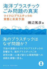海洋プラスチックごみ問題の真実 マイクロプラスチックの実態と未来予測 DOJIN選書 86