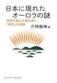 日本に現れたオーロラの謎 時空を超えて読み解く「赤気」の記録