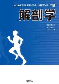 解剖学 はじめて学ぶ健康・スポーツ科学シリーズ ; 1