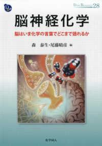 脳神経化学 脳はいま化学の言葉でどこまで語れるか Dojin bioscience series ; 28