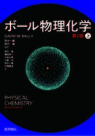 ボール物理化学 上 第2版