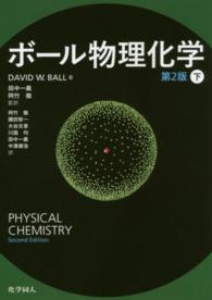 ボール物理化学 下 第2版