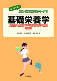 基礎栄養学 食生活と健康について考えるための基礎 はじめて学ぶ健康・栄養系教科書シリーズ