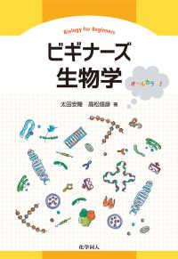 ビギナーズ生物学 Biology for beginners