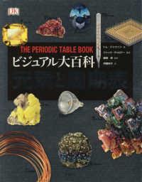 ビジュアル大百科元素と周期表