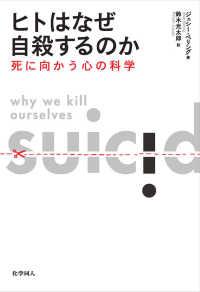 ヒトはなぜ自殺するのか 死に向かう心の科学