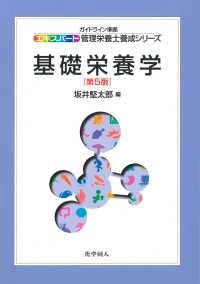 基礎栄養学 エキスパート管理栄養士養成シリーズ ; 13