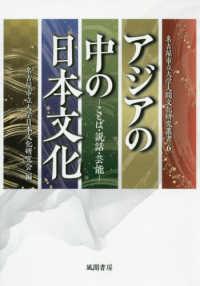 アジアの中の日本文化