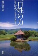 百姓の力 江戸時代から見える日本