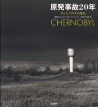 原発事故20年 チェルノブイリの現在 (いま)