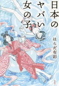 日本のヤバい女の子