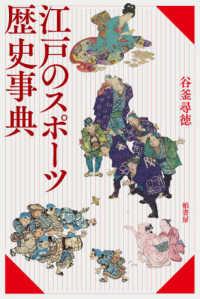 江戸のスポーツ歴史事典