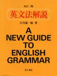 英文法解説