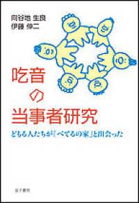 吃音の当事者研究 どもる人たちが「べてるの家」と出会った  伊藤伸二著