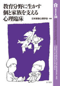 教育分野に生かす個と家族を支える心理臨床 家族心理学年報 / 日本家族心理学会編集 ; 38