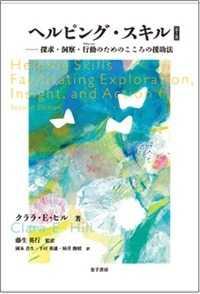ヘルピング・スキル 探求・洞察・行動 (アクション) のためのこころの援助法