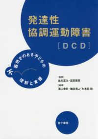 発達性協調運動障害 [DCD] 不器用さのある子どもの理解と支援