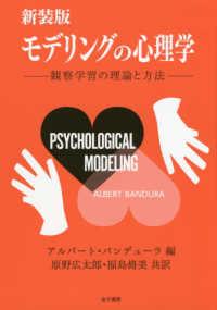 モデリングの心理学  新装版 観察学習の理論と方法