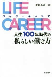 Life career 人生100年時代の私らしい働き方