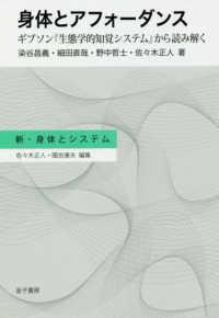 身体とアフォーダンス ギブソン『生態学的知覚システム』から読み解く 新・身体とシステム