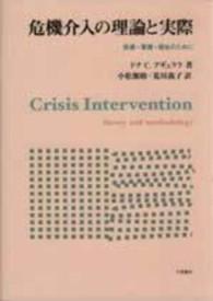 危機介入の理論と実際