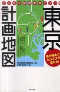 東京計画地図 ビジネス発想の大ヒント集