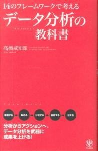 14のフレームワークで考えるデータ分析の教科書