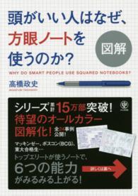 頭がいい人はなぜ、方眼ノートを使うのか? 図解  Why do smart people use squared notebooks?