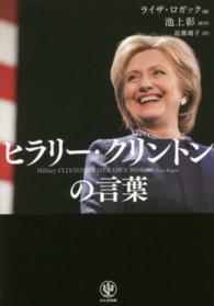 ヒラリー・クリントンの言葉