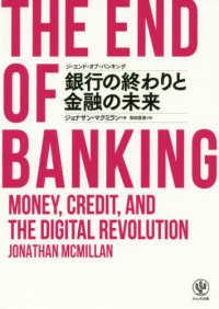 ジ・エンド・オブ・バンキング銀行の終わりと金融の未来
