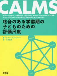CALMS 吃音のある学齢期の子どものための評価尺度