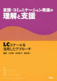 言語・コミュニケーション発達の理解と支援 LCスケールを活用したアプローチ